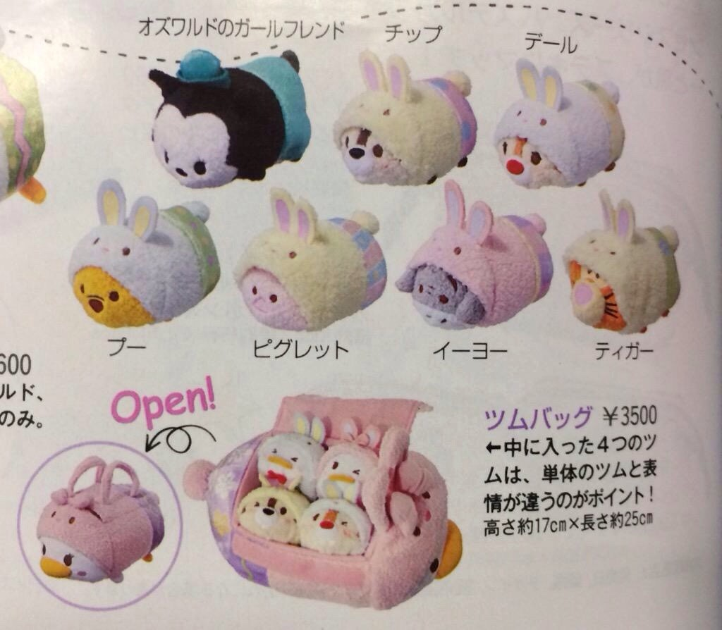 Oswald easter tsum tsum coming soon to japan diskingdom there is also some new easter themed tsum tsum including medium donald and daisy plus a easter basket with 4 mini plushes negle