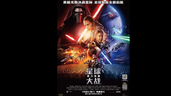 Star Wars: The Force Awakens Confirmed for Jan 9th Release in China