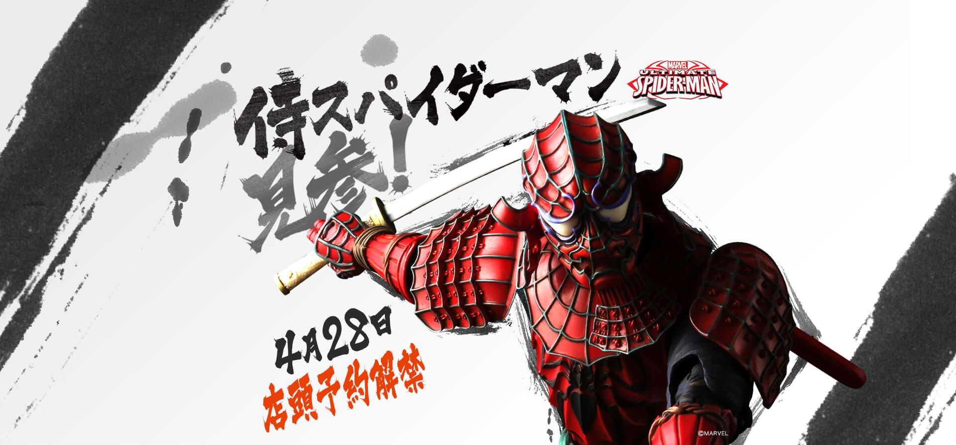 Manga Realization Ultimate Spider-Man Figure Coming Soon
