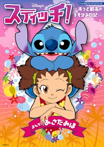 [Top 7] - Disney Manga Stitch__manga_cover_by_stitch_and_yuna_pics-d4utf5p