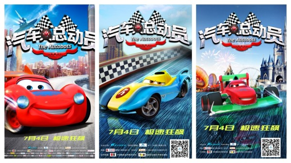 """Disney Wins """"Cars"""" Copyright Chinese Court Case"""