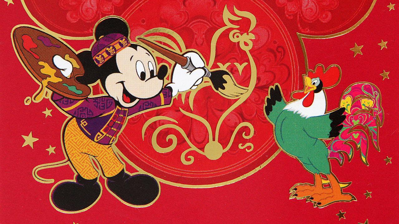 Lunar New Year Merchandise Announced