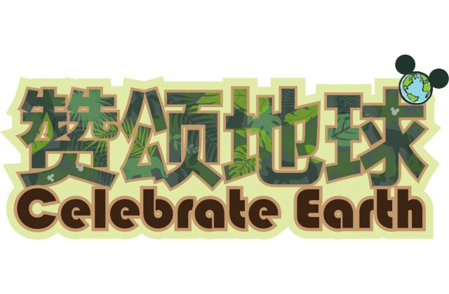 Shanghai Disney Resort Launches Earth Month Celebration to Inspire the Spirit of Conservation