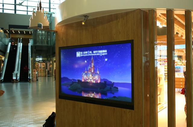 Disney Brings Magic to Shanghai Hongqiao International