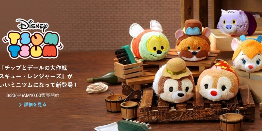 chip n dale rescue rangers tsum tsum box set coming soon to japan